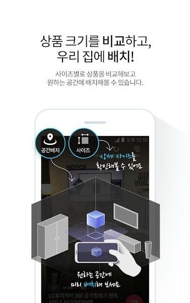 LG Enhances South Korean TV Sets with Shoppable Augmented Reality Ads